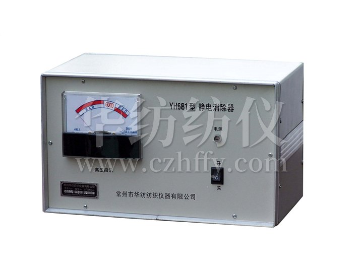 YH681 electrostatic elimination device